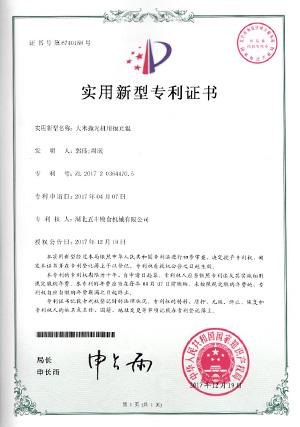 大米抛光机用抛光辊专利证书