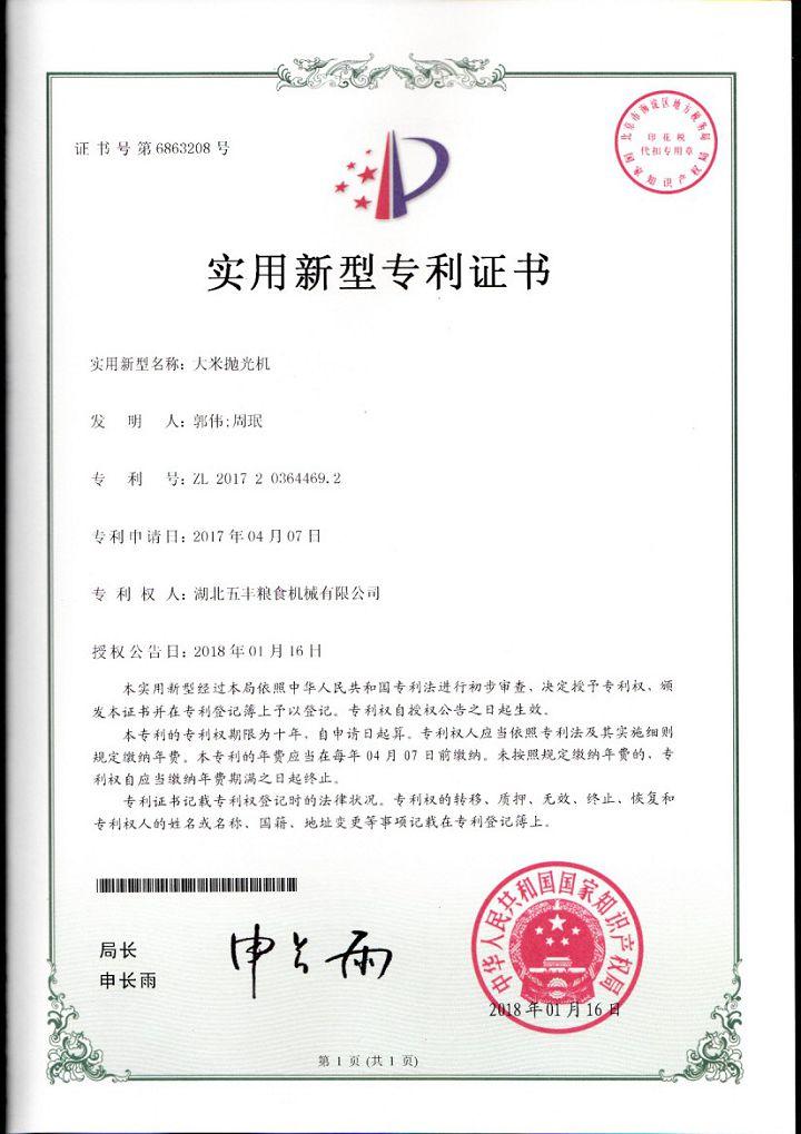 大米抛光机专利