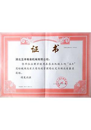 湖北省著名商标证书