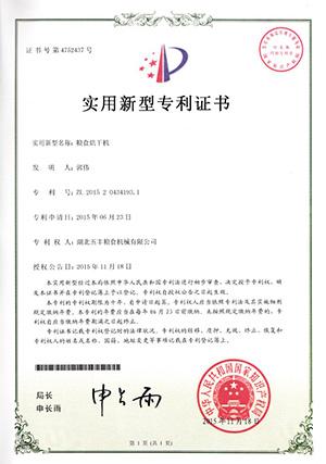 粮食烘干机专利证书