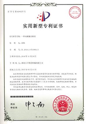 双辊抛光机组专利证书